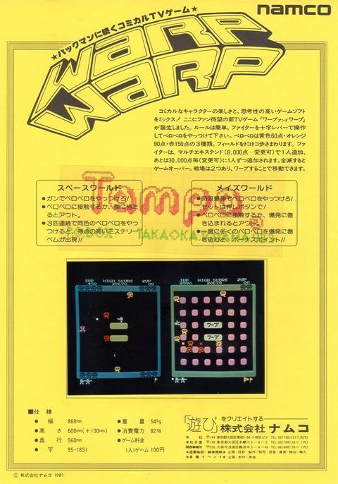 warpwarp-T001
