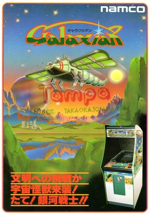 Galaxian-T001