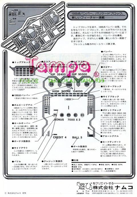 BombBee-T004