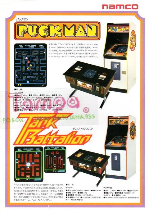 Puckman-T003