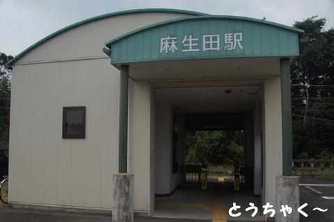 駅間三歩@楚原-麻生田50