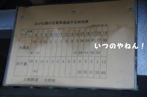 駅間三歩@楚原-麻生田20