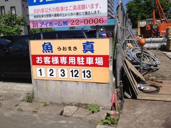 北海道(ダディ) 170
