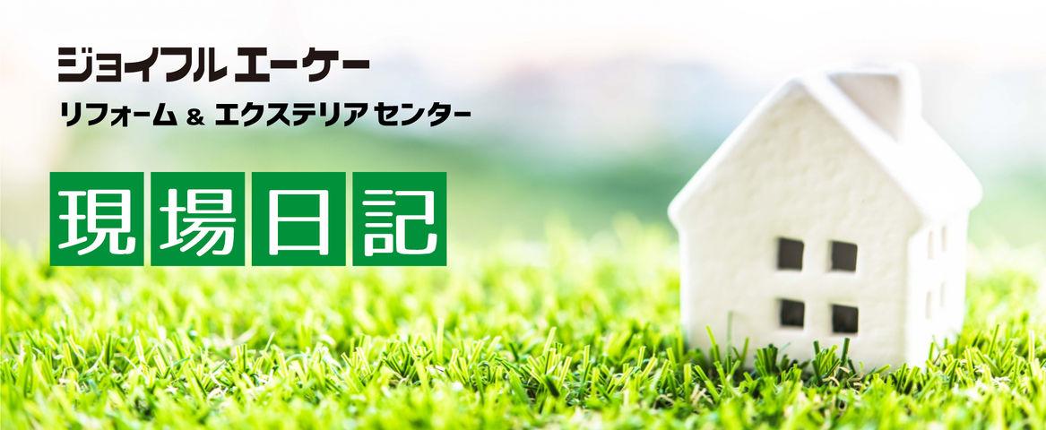ジョイフルエーケー リフォーム&エクステリア 現場日記 イメージ画像