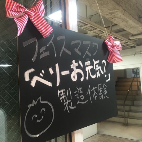 LUSH☆フェイスマスク製造体験
