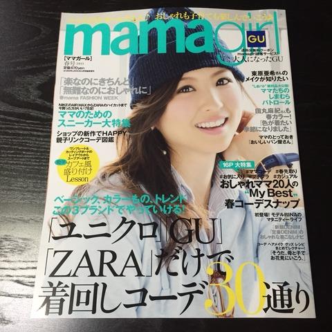 mamagirl掲載☆手作りガチャガチャ