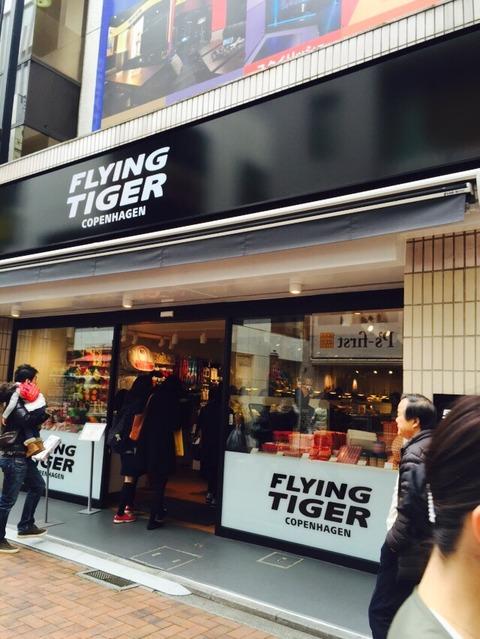 FLYING TIGER☆吉祥寺