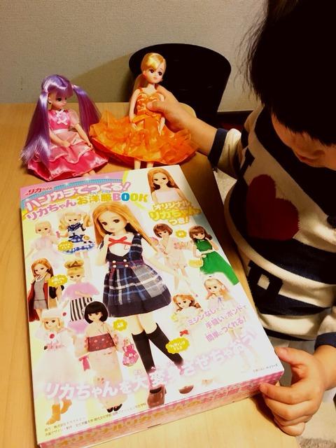 リカちゃんお洋服BOOK