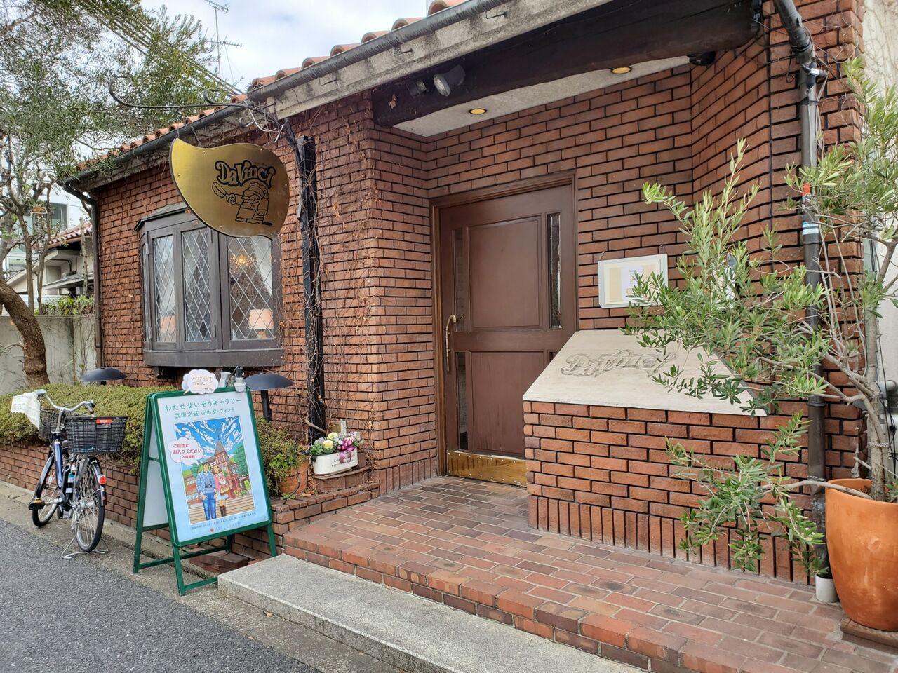 荘 武庫 カフェ 之