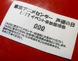 200901171134000