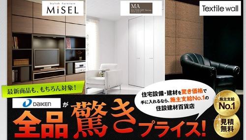 TOTO キッチン トイレ ユニットバスなど全品が激安価格!?新築・リフォームのコストダウンを応援します