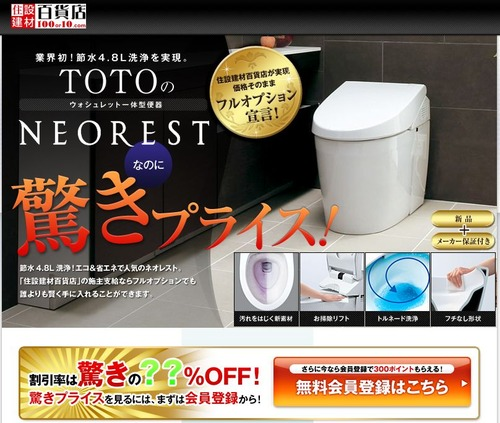 TOTO ネオレストも激安!?最新のハイブリッドで節水効果抜群のタンクレストイレ便器はこちら