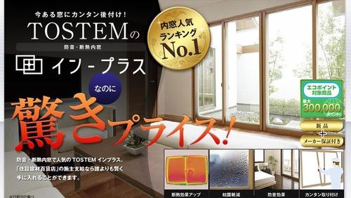 【本日発売】トステム新インプラス ダストバリア仕様でお手入れ簡単で住宅エコポイントも対象!