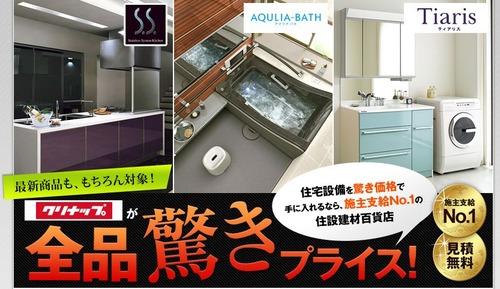 ウッドワン キッチン 建具を施主支給で新築・リフォーム総工費が驚きの安さに!?