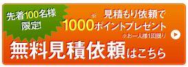 【先着100名様限定】施主支給&リフォームの見積依頼de1000ポイントプレゼント