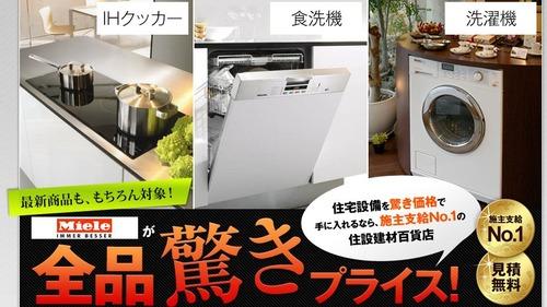 ハウステック キッチン 住宅設備が激安価格!?新築・リフォームのコストダウンを実現!