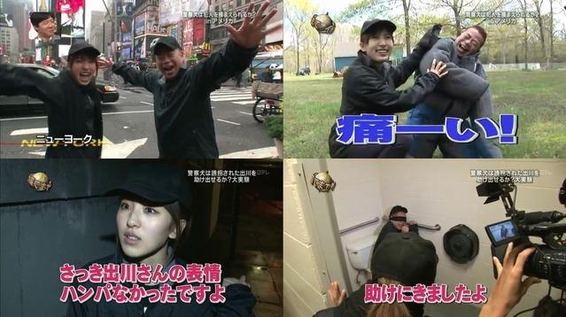 警察犬で出川を救出~やさしい松井絵里奈