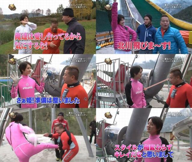 北川弘美 大空へジャンプ
