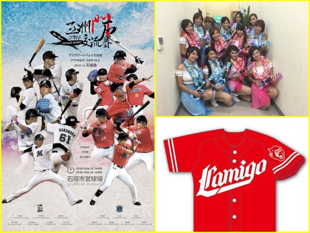 Lamigo&Malins