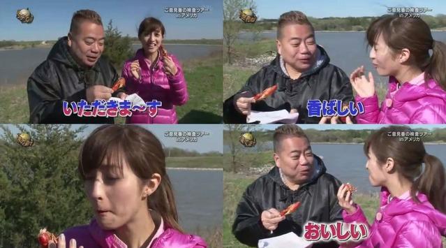 ザリガニを食べる出川哲朗&堀田茜