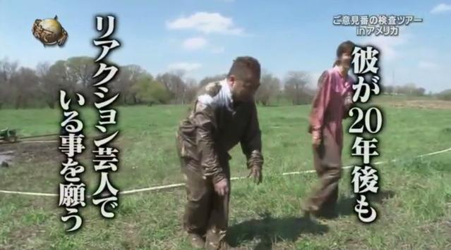 プロフェッショナル出川哲朗