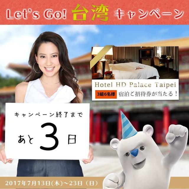 台湾キャンペーン1