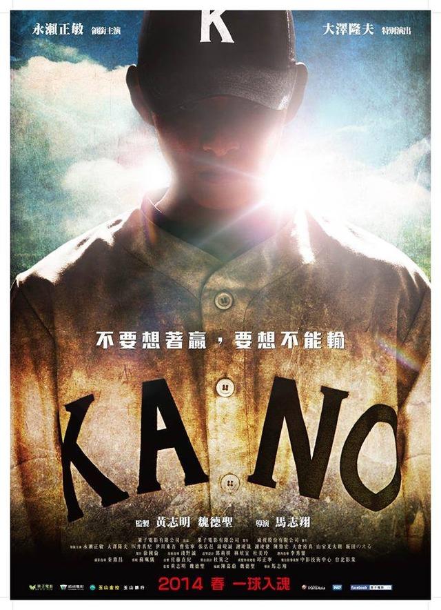 2014-kano-01
