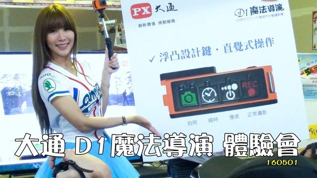大通電子5月1日在台北舉辦D1魔法導演