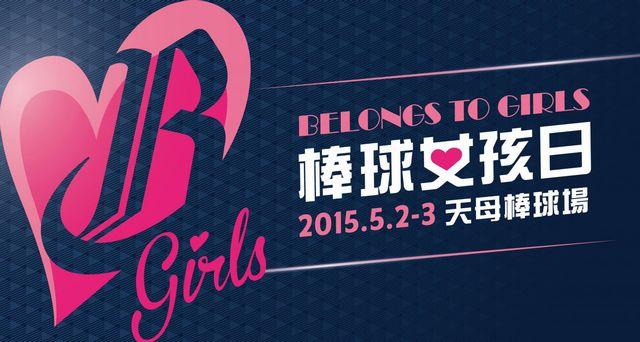 girlsday01