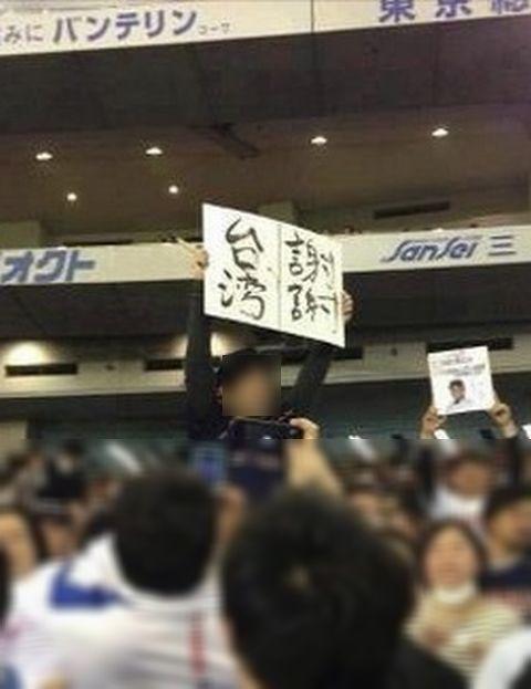 台湾感謝2