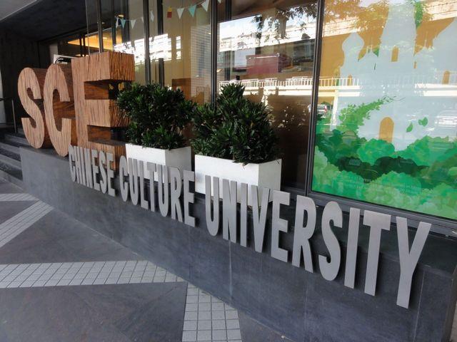 文化大學華語中心