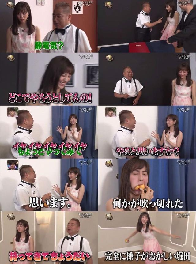 マジシャン出川&ジャグジー堀田