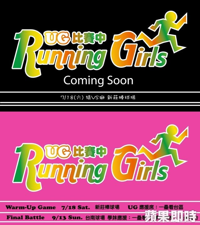 Running Girls UG2