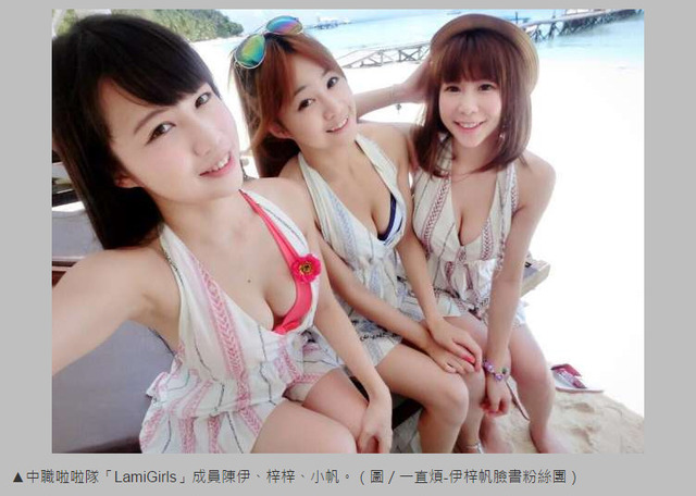 Lami Girls bikini
