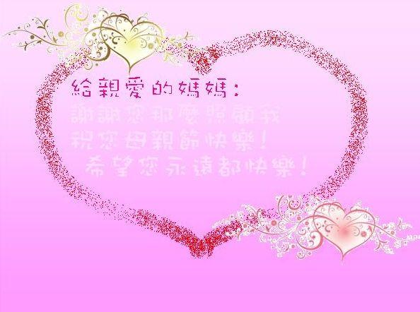 561_950114_母親節快樂