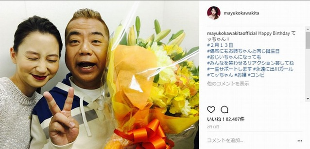 Mayuko Kawakita Instagram 2017/2/13