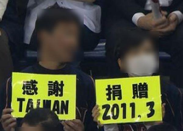 台湾感謝1
