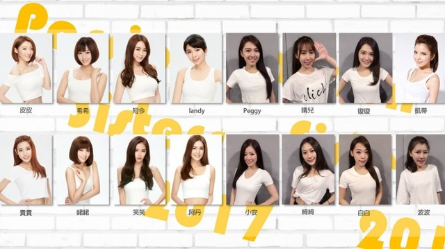 Passion Sisters 2017 member