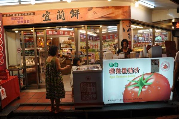 DSC_0037 最好喝的蕃茄汁在礁溪路(台9)和德陽街口