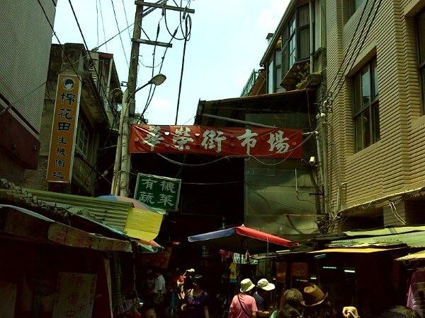 華容街市場