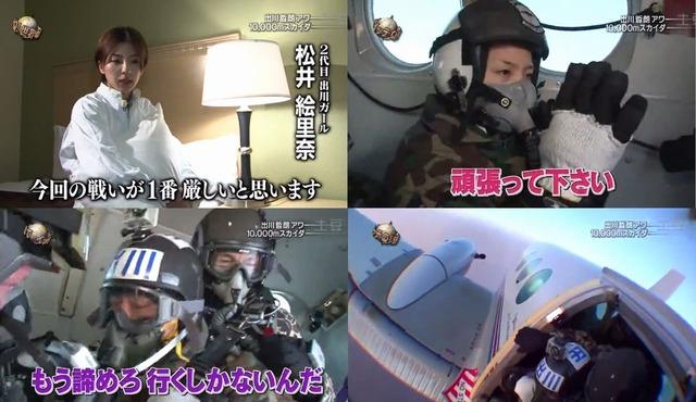出川 伝説のヘイロージャンプ