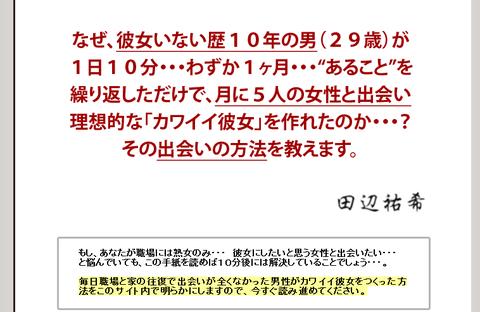 出会い田辺01