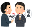 yuukyuu_riyu_man