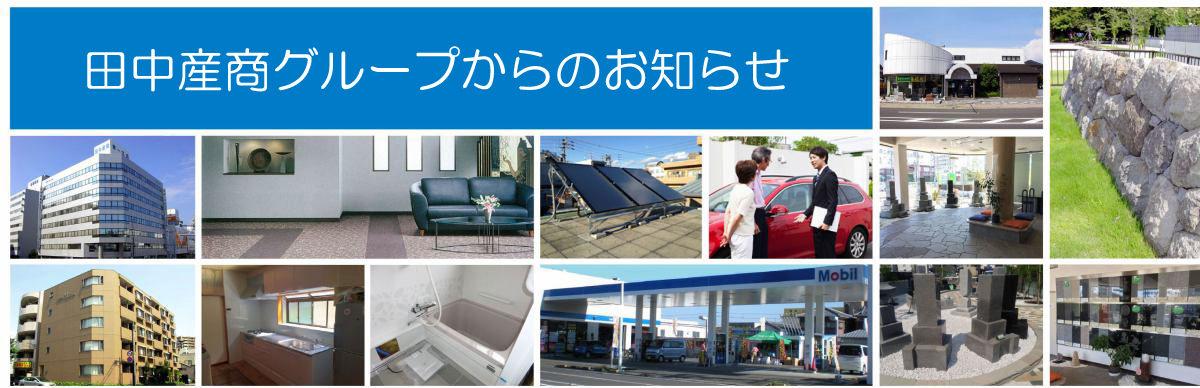 田中産商グループからのお知らせ イメージ画像