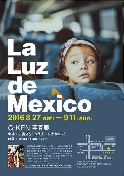G-KEN写真展_La Luz de Mxico