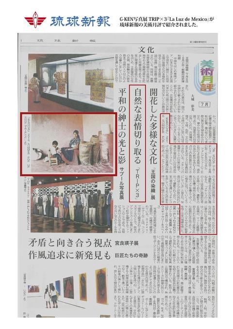 琉球shinpou 記事