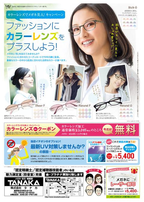 2017_4_5gatu_omo_tanaka_0308ol