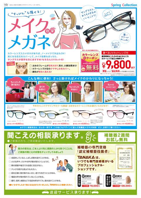 2017_4_5gatu_ura_tanaka_0308ol