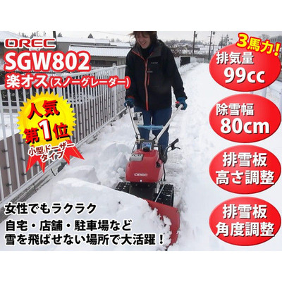 tanakakikai_sgw-801_1[1]