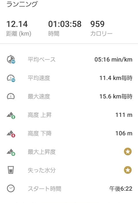 Screenshot_20191225-223640_adidas Running